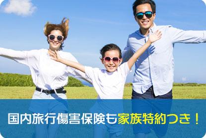 国内旅行傷害保険も家族特約つき!