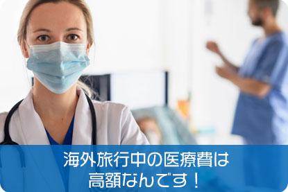 海外の医療費は高額なんです!