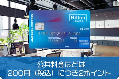 公共料金などは200円(税込)につき2ポイント