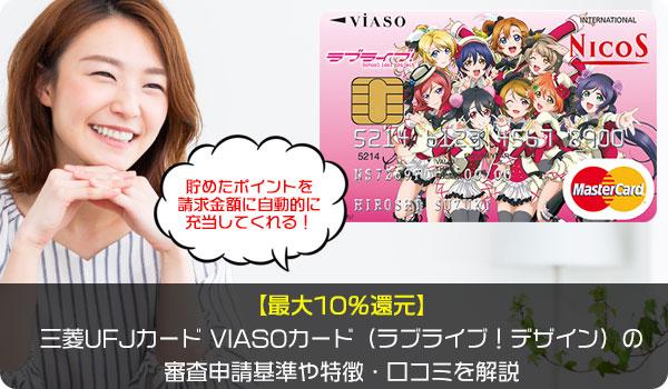 三菱UFJカード VIASOカード(ラブライブ!デザイン)の審査申請基準や特徴・口コミを解説【最大10%還元】