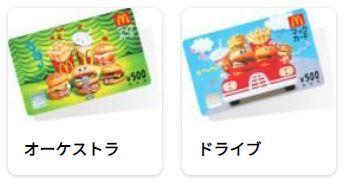 ギフトカード・商品券は使える?