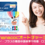 【nanacoにオートチャージ】セブンカード・プラスの審査申請基準や特徴・口コミを解説!