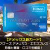 【アメックス新カード】ヒルトン・オナーズ アメリカン・エキスプレス・カードの特徴と審査・口コミを解説!