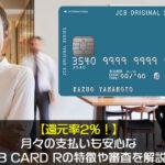 【還元率2%!】月々の支払いも安心なJCB CARD Rの特徴や審査を解説!