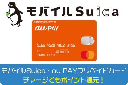 モバイルSuica、au PAYプリペイドカードチャージでポイント還元!