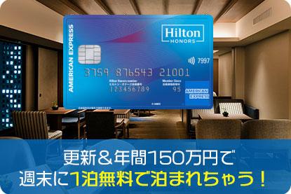 更新&年間150万円で週末に1泊無料で泊まれちゃう!