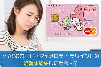 VIASOカード(マイメロディ デザイン)の盗難や紛失した場合は?