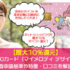 【最大10%還元】VIASOカード(マイメロディ デザイン)の審査申請基準や特徴・口コミを解説!