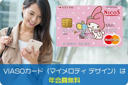 VIASOカード(マイメロディ デザイン)は年会費無料