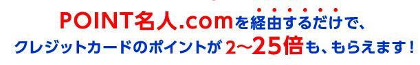 ポイント名人.com