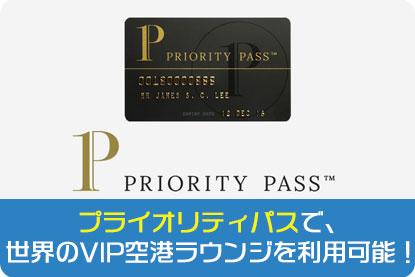 プライオリティパスで、世界のVIP空港ラウンジが利用可能!