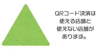 西友でQRコード決済は使える?