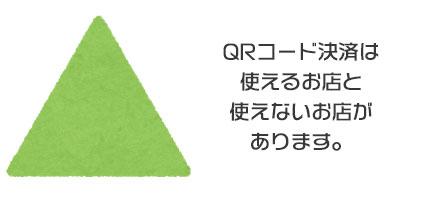 サニーでQRコード決済は使える?