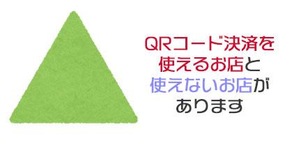 ダイソーでQRコード決済は使える?