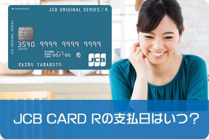 JCB CARD Rの支払日はいつ?
