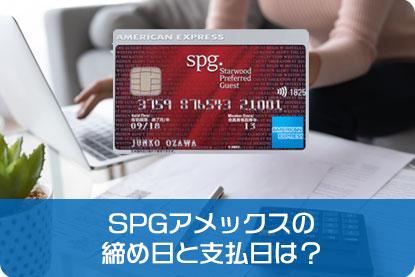 SPGアメックスの締め日と支払日は?