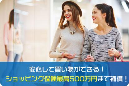 安心して買い物できる!ショッピング保険最高500万円まで補償!