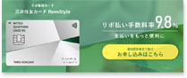 三井住友カード RevoStyle(リボスタイル)公式サイト