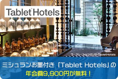 ミシュランお墨付き「Tablet Hotels」の年会費9,900円が無料!