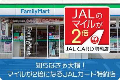 JALマイルなら特約店2倍貯まる!