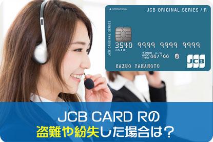 JCB CARD Rの盗難や紛失した場合は?