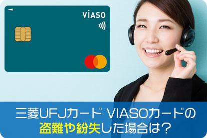 三菱UFJカード VIASOカードの盗難や紛失した場合は?