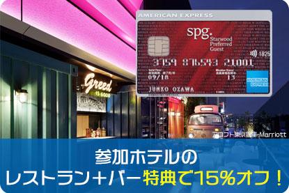 参加ホテルのレストラン+バー特典で15%オフ!