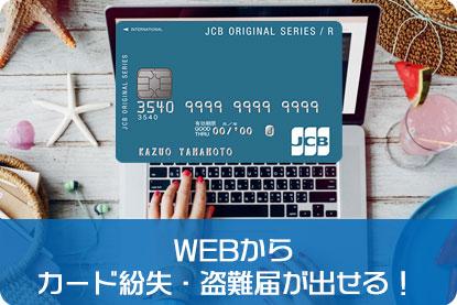 WEBからカード紛失・盗難届が出せる!