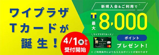 ヤスサキが【Tポイントが2倍貯まる!】クレジット機能付きTカード「ワイプラザTカード」が募集・発行開始