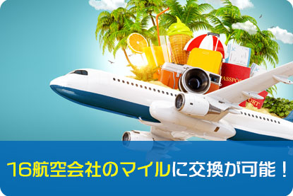 16航空会社のマイルに交換が可能!