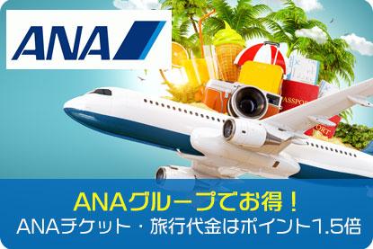 ANAグループでお得!ANAチケット・旅行代金はポイント1.5倍