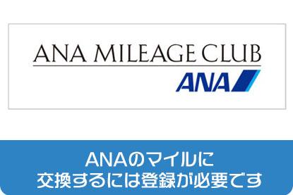 ANAのマイルに交換するには登録が必要です