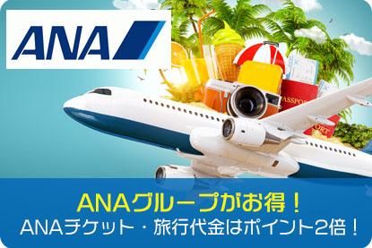 ANAグループがお得!ANAチケット・旅行代金はポイント2倍!