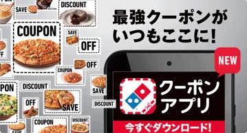 ドミノ・ピザ公式アプリで最強クーポンが使える!
