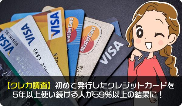 【クレカ調査】初めて発行したクレジットカードを5年以上使い続ける人が59%以上の結果に!