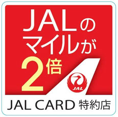 JALカード特約店だからマイルが2倍