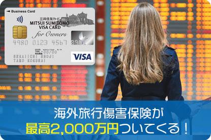 海外旅行傷害保険が最高2,000万円ついてくる!