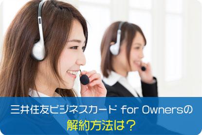 三井住友ビジネスカード for Ownersの解約方法は?