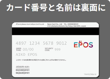 カード券面の表面からカード番号と名前の記載がなくなり、裏面に記載
