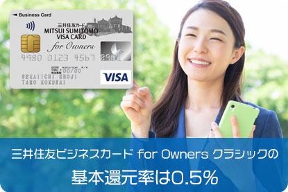 三井住友ビジネスカード for Owners クラシックの基本還元率は0.5%