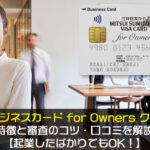 三井住友ビジネスカード for Owners クラシックの特徴と審査のコツ・口コミを解説【起業したばかりでもOK!】