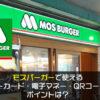 モスバーガーで使えるクレジットカード・電子マネー・QRコード決済やポイントは?