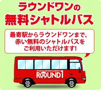 無料シャトルバスがあるから車がなくても大丈夫!