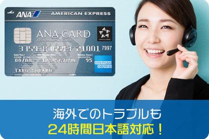 海外でのトラブルも24時間日本語対応!