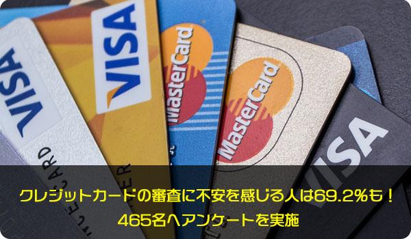 クレジットカードの審査に不安を感じる人は69.2%も!465名へアンケートを実施