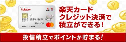 楽天カードクレジット決済で積み立てができる