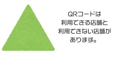 ピザーラでQRコード決済は使える?