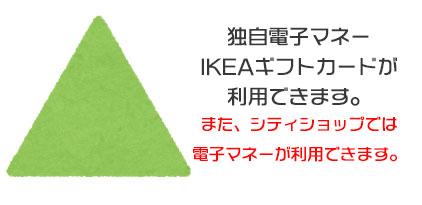 IKEA(イケア)で電子マネーは使える?