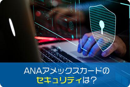 ANAアメックスカードのセキュリティは?