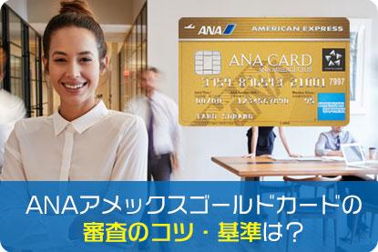 ANAアメックスゴールドカードの審査のコツ・基準は?